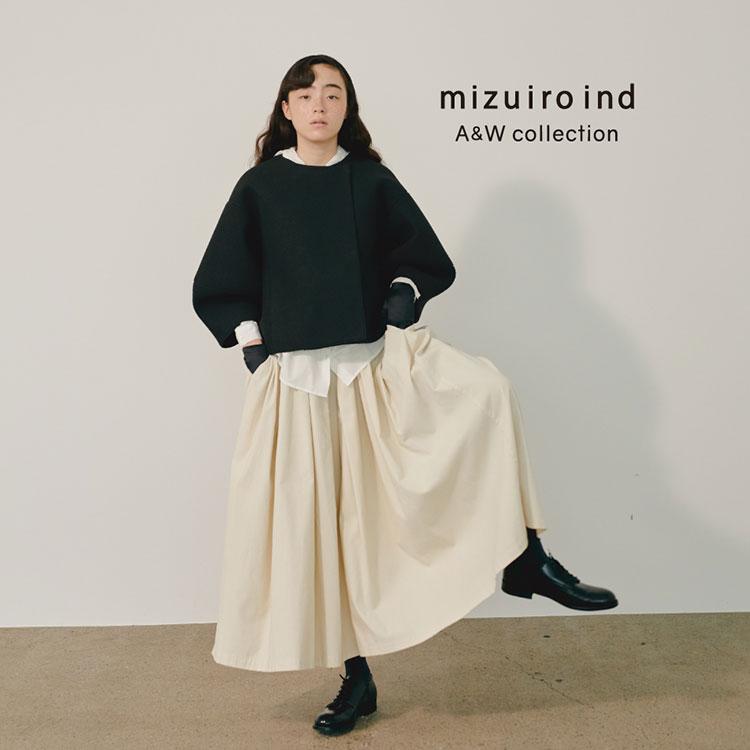 mizuiro ind それでもファッションが好きだから