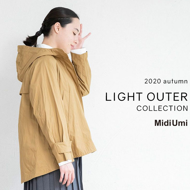 LIGHT OUTER COLLECTION – MidiUmi –