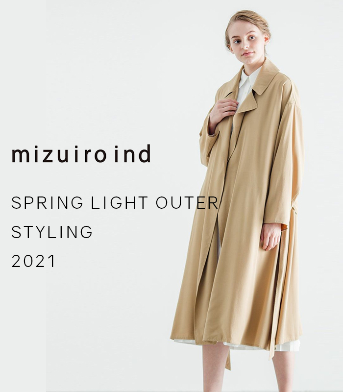 2021 SPRING OUTER STYLING - mizuiro ind -