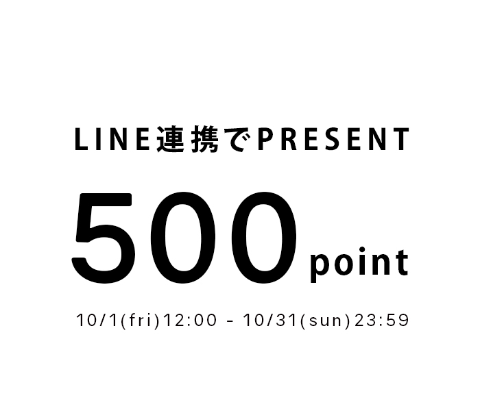LINE連携500ポイントプレゼントキャンペーン