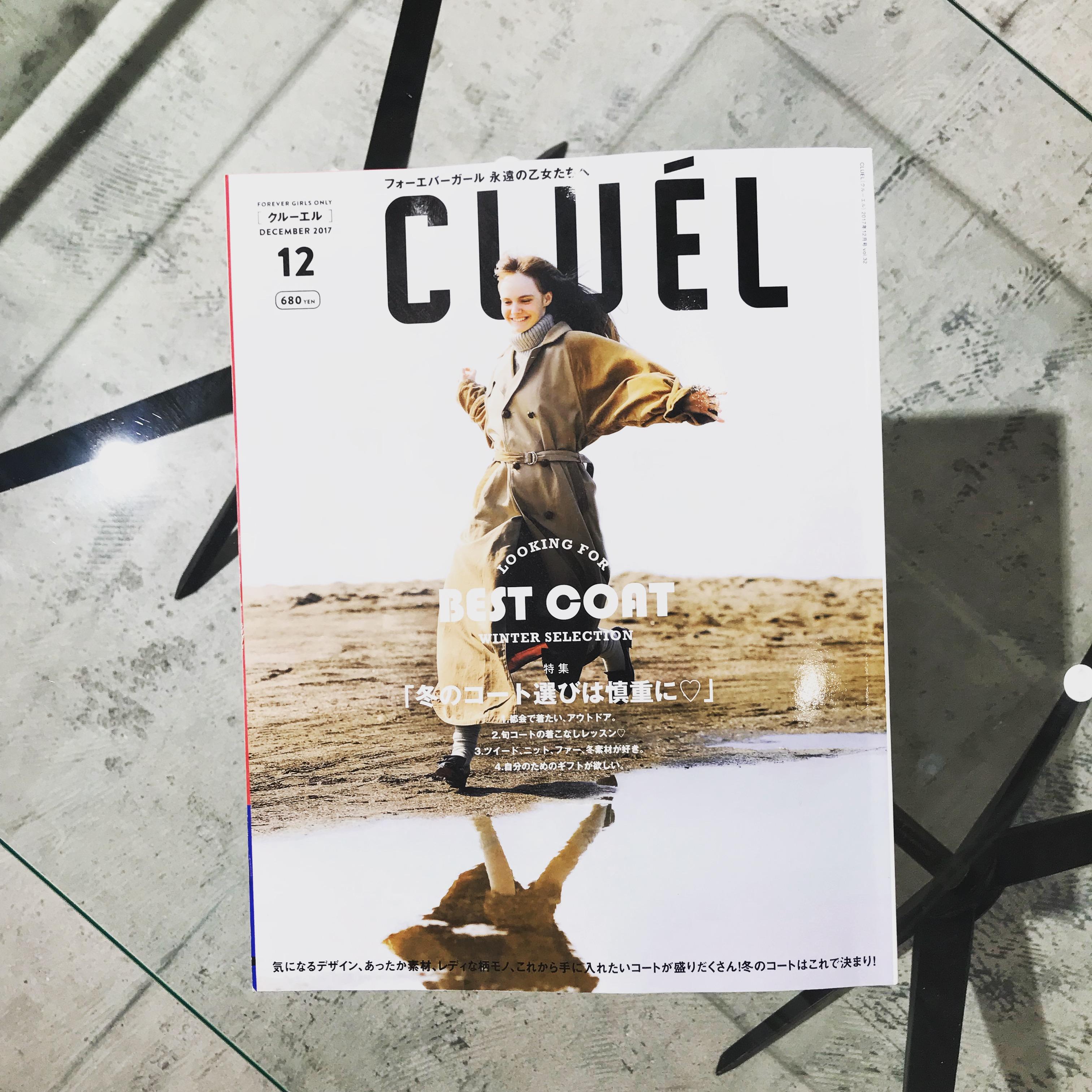 CLUÉL 12月号 雑誌掲載 –...の写真