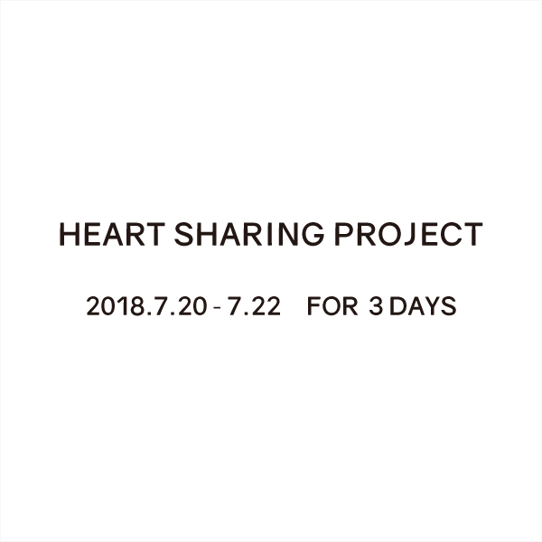 「HEART SHARING PROJECT」の写真