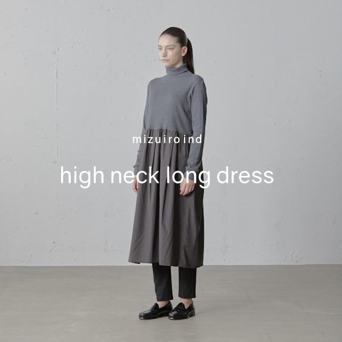 「mizuiro ind 「high neck long dress」」の写真